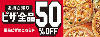 ピザハット50%OFF