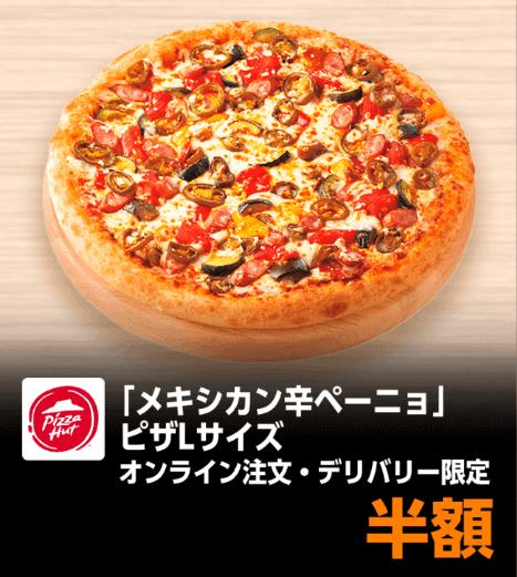 ピザハットピザ半額