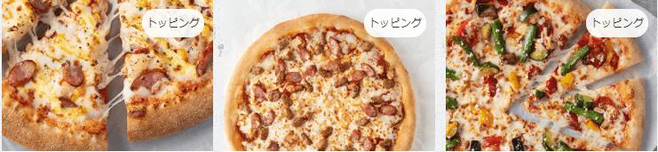 ピザハット