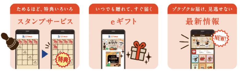 コメダ公式アプリ