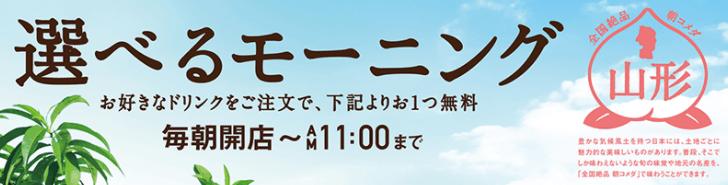 コメダ珈琲キャンペーン