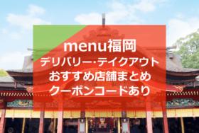 福岡menu/メニューのおすすめ店舗10選!デリバリー・テイクアウトの配達エリアやクーポンコード詳細