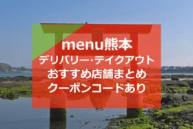 熊本menu(メニュー)のおすすめ店舗・口コミ評判の良い10選!配達エリアとデリバリー・テイクアウトで使えるクーポンコード