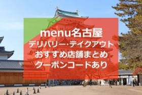 名古屋menu/メニューのおすすめ店舗10選!愛知配達エリアとフードデリバリー・テイクアウトクーポンコードあり