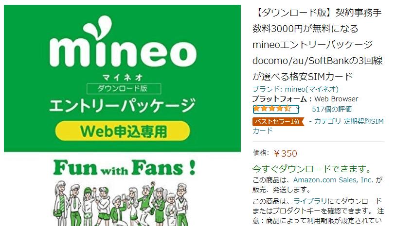 mineo(マイネオ)エントリーコード Amazon