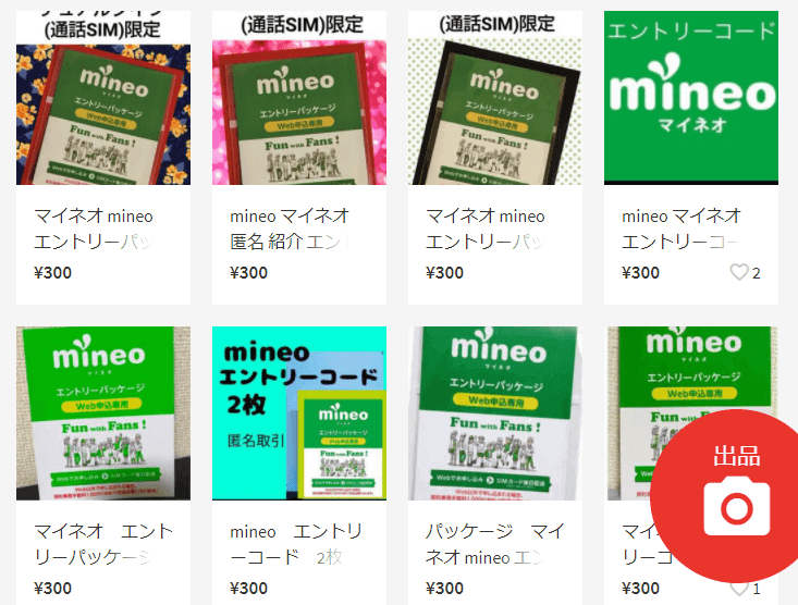 mineo(マイネオ)エントリーコード メルカリ
