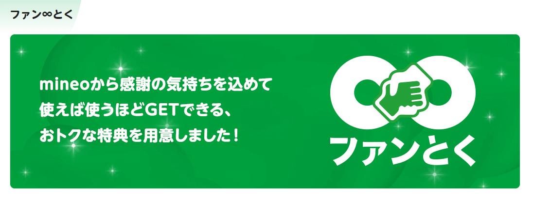 mineo(マイネオ)「ファン∞とく」の特典