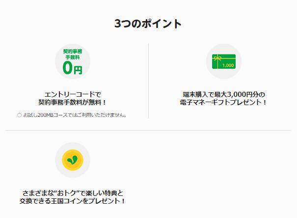 mineo(マイネオ)「ファン∞とく」の特典(エントリーコード、電子マネーギフト券、王国コイン)