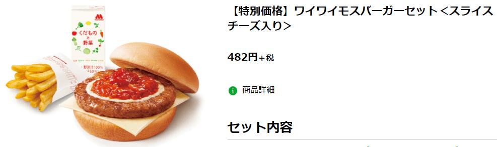 モスバーガー特別価格