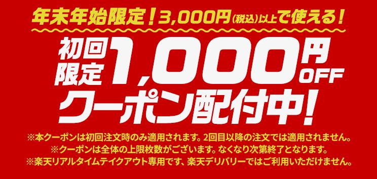 楽天デリバリー(リアルタイムテイクアウト)1000円オフクーポン【初回限定】