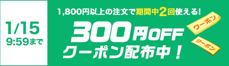楽天デリバリー(リアルタイムテイクアウト)600円オフクーポン【2回目もOK】