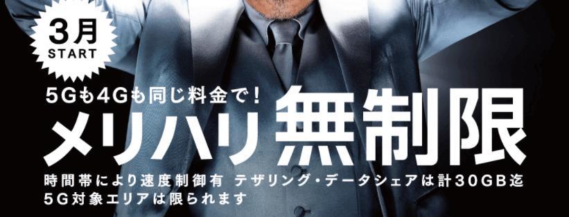ソフトバンクの新料金プラン【5G・4G同じ料金で無制限/3月開始】