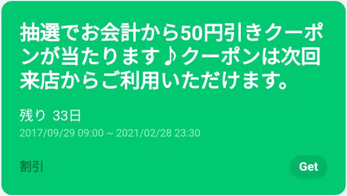 スシロークーポン50円割引LINEお友達