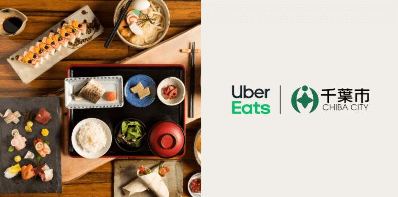 Uber Eats(ウーバーイーツ)クーポン【3回使える合計1200円分・千葉限定配布】