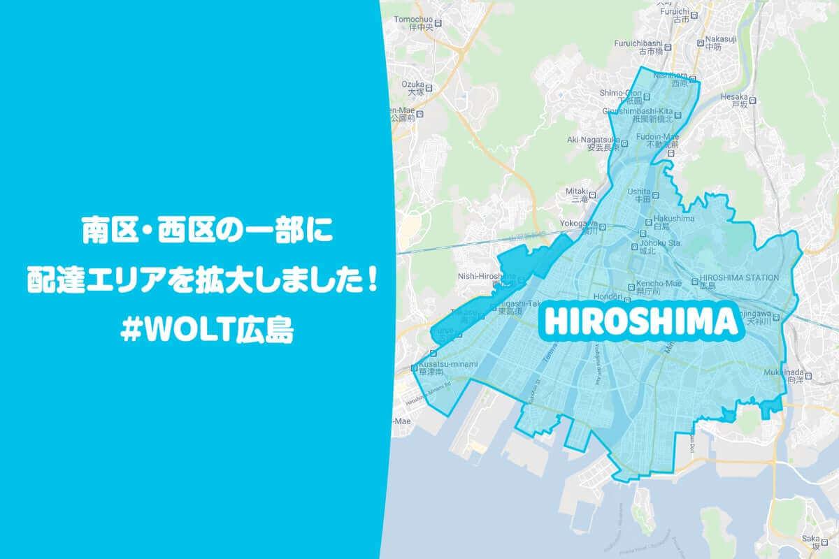 Wolt(ウォルト)広島の配達エリア・対応地域詳細