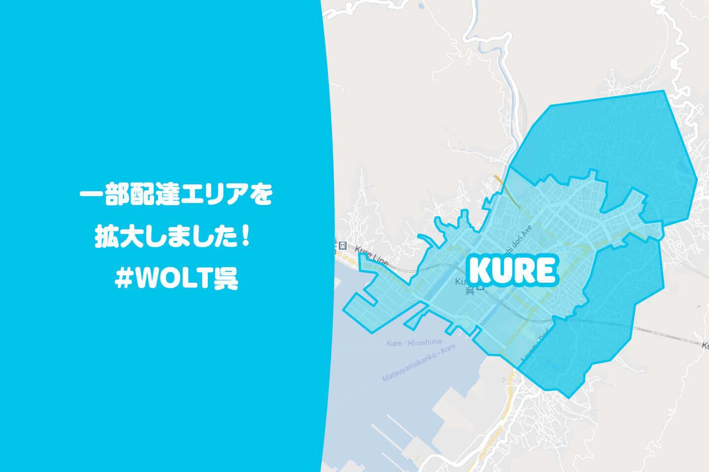 Wolt(ウォルト)呉市の配達エリア・対応地域詳細【呉市北部、南東部にエリア拡大】