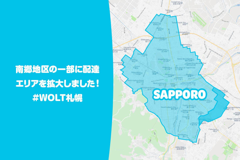 Wolt(ウォルト)札幌の配達エリア南郷地区の一部に拡大