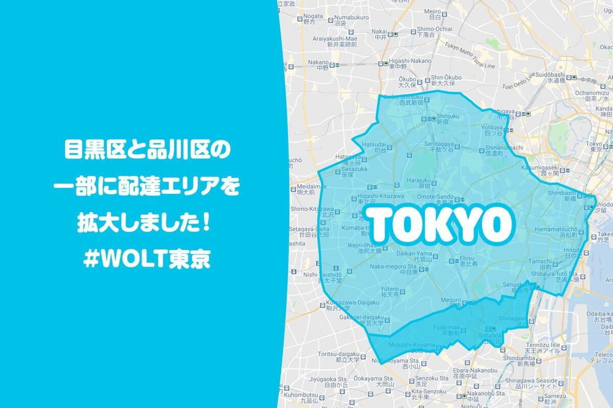 Wolt(ウォルト)東京の配達エリア目黒区と品川区の一部(目黒駅、五反田駅、品川駅、武蔵小山駅の周辺)に配達エリアを拡大