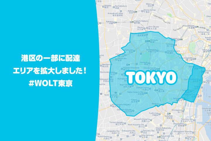 Wolt(ウォルト)東京の配達エリア港区の一部(田町駅、浜松町駅、新橋駅周辺)に配達エリアを拡大