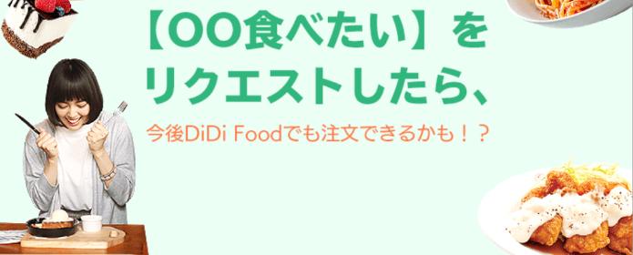 DiDiフードクーポン・キャンペーン【福岡限定リクエストキャンペーン】