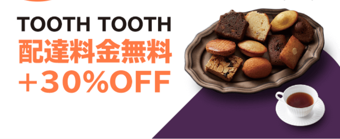 DiDiフードクーポン・キャンペーン【兵庫限定・TOOTH TOOTH配達料金無料&30%OFF】
