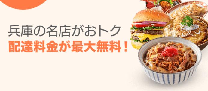 DiDiフードクーポン・キャンペーン【兵庫限定・配達料金が最大無料の名店】