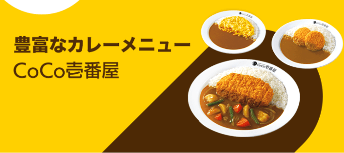 DiDiフードクーポン・キャンペーン【兵庫限定・ココイチ配達料金無料】