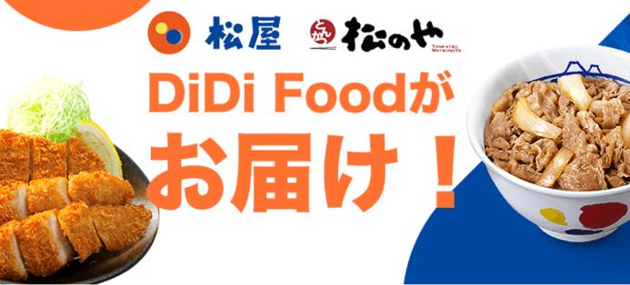 DiDiフードクーポン・キャンペーン【兵庫限定・松屋/松のや配達料金無料&最大30%OFF】