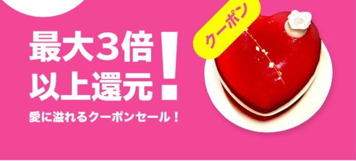 DiDiフードクーポン・キャンペーン【大阪限定・DiDiフードクーポンセット】
