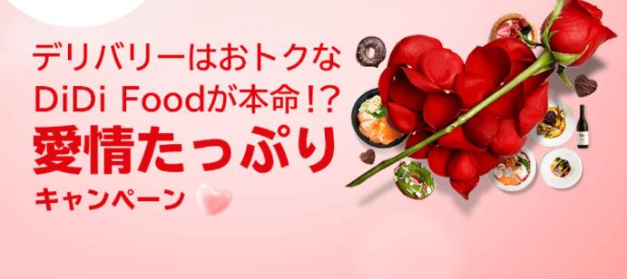 DiDiフードクーポン・キャンペーン【大阪限定配達料金無料キャンペーン】