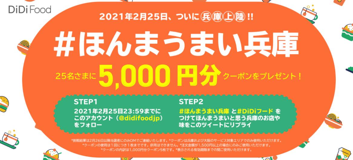 DiDiフードキャンペーン【5000円クーポンが当たるツイッターキャンペーン】