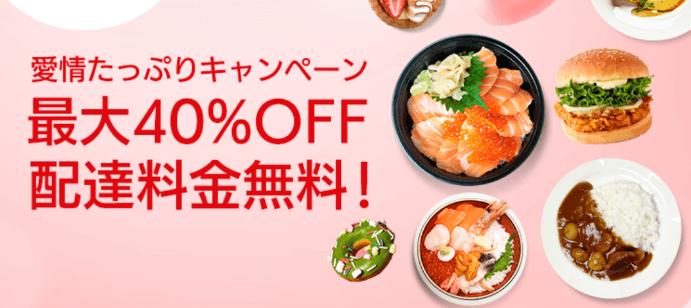 DiDiフードクーポン・キャンペーン【大阪限定最大40%割引キャンペーン】