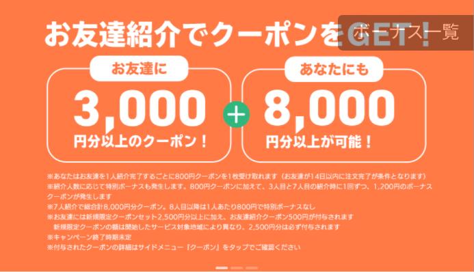 DiDiフードクーポンコード・友達紹介で8000円以上&相手に3000円クーポン
