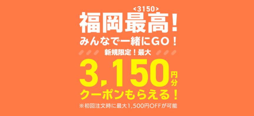 DiDiフードクーポン・福岡限定初回3150円クーポン
