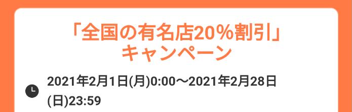 DiDiフードクーポン・キャンペーン【大阪限定有名店20%割引キャンペーン】