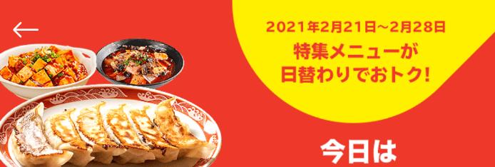 DiDiフードクーポン・福岡限定特集メニュー日替わり割引