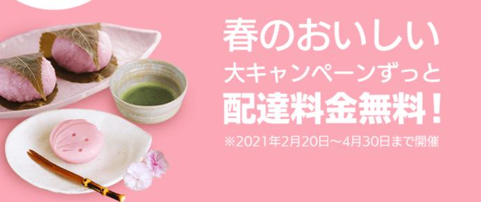 DiDiフードクーポン・キャンペーン【福岡限定】春キャン配達料無料