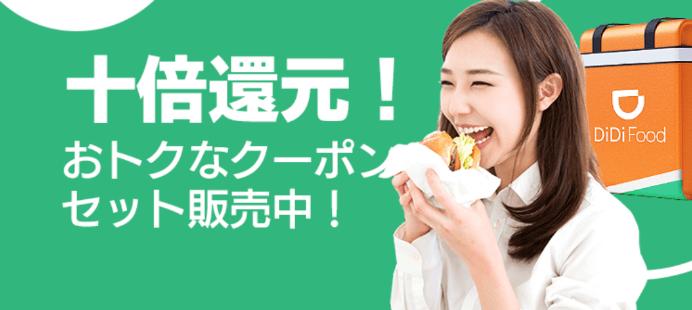 DiDiフードクーポン・福岡限定お得なクーポンセット
