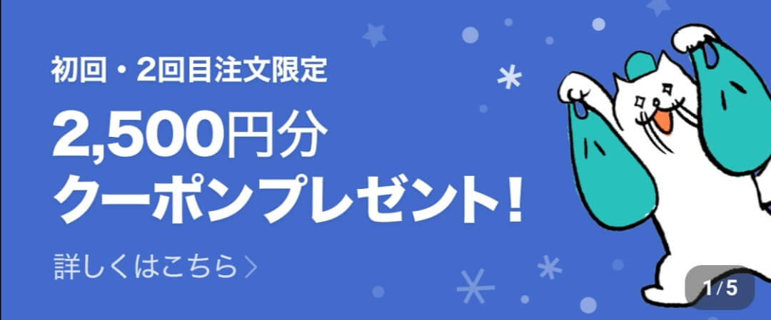 フードネコ(FOODNEKO)クーポンコード・キャンペーン【初回・2回目割引2500円オフ(2月)】
