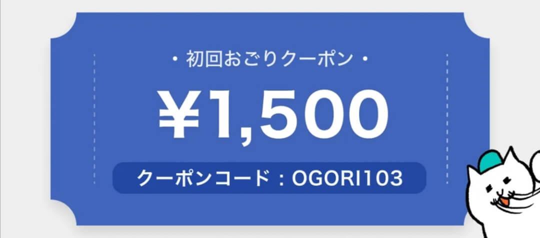 フードネコ(FOODNEKO)初回割引1500円オフクーポンコード2月分