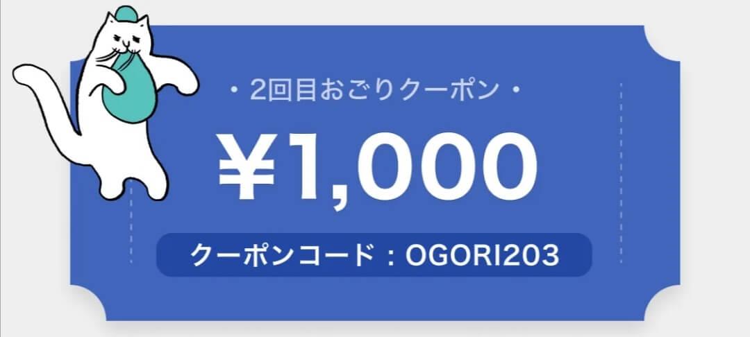 フードネコ(FOODNEKO)2回目割引1000円オフクーポンコード2月分