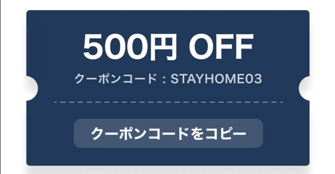 フードネコ(FOODNEKO)クーポンコード3回目以降使える500円割引【STAYHOME03】
