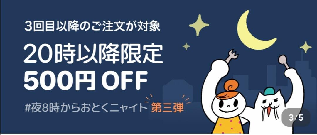 フードネコ(FOODNEKO)クーポンコード3回目以降も使える500円割引