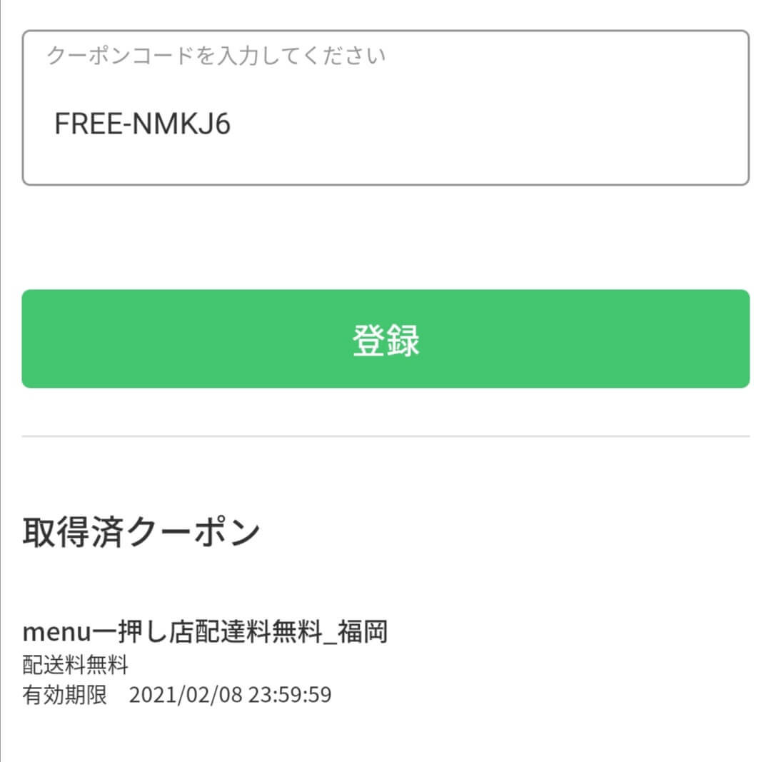 menuクーポンコードキャンペーン【イチオシ店配達料無料】