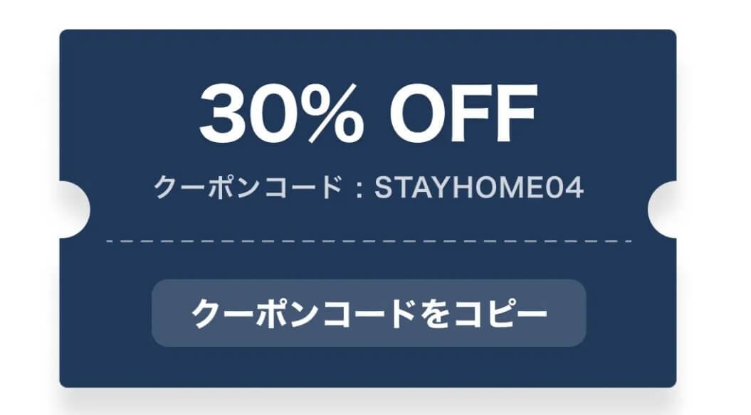 フードネコ(FOODNEKO)#夜8時からおとくニャイト・第4弾30%割引クーポンコード【STAYHOME04】