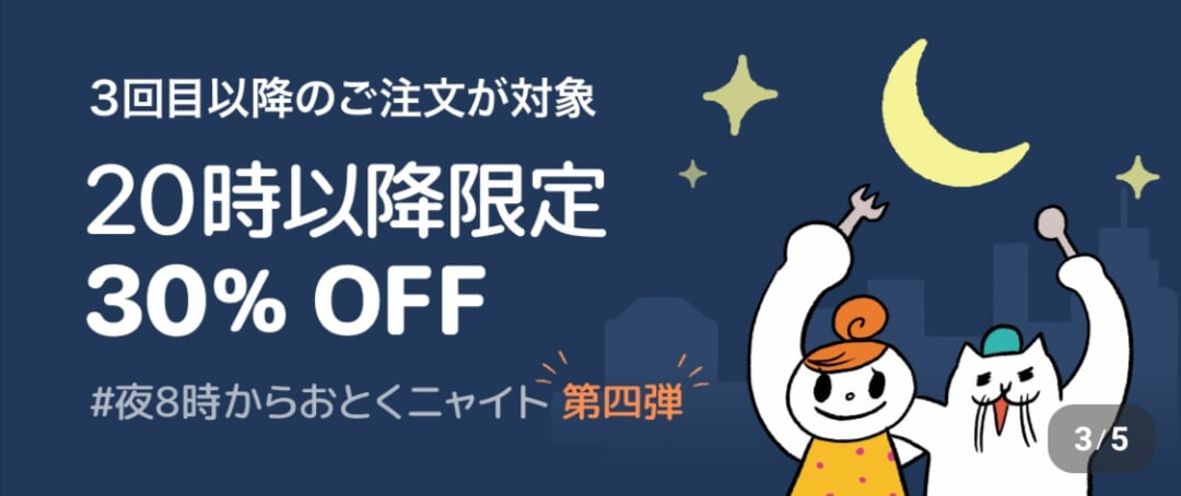 フードネコ(FOODNEKO)クーポンコード・キャンペーン【3回目以降使える30%割引】