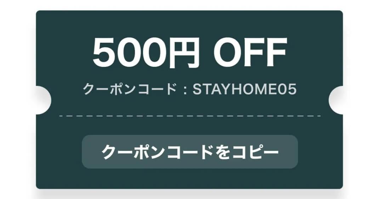 フードネコ(FOODNEKO)クーポンコード・キャンペーン500円OFF割引#夜8時からおとくニャイト第五弾