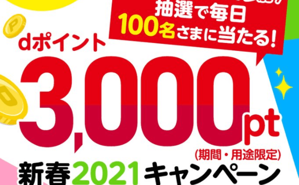 ahamo(アハモ)docomoキャンペーン