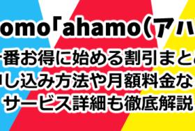 アハモクーポンキャンペーン・キャッシュバックまとめ!ahamo先行エントリーdazn割引