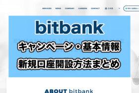 ビットバンク口座開設キャンペーン速報!bitbank徹底まとめ【仮想通貨取引】